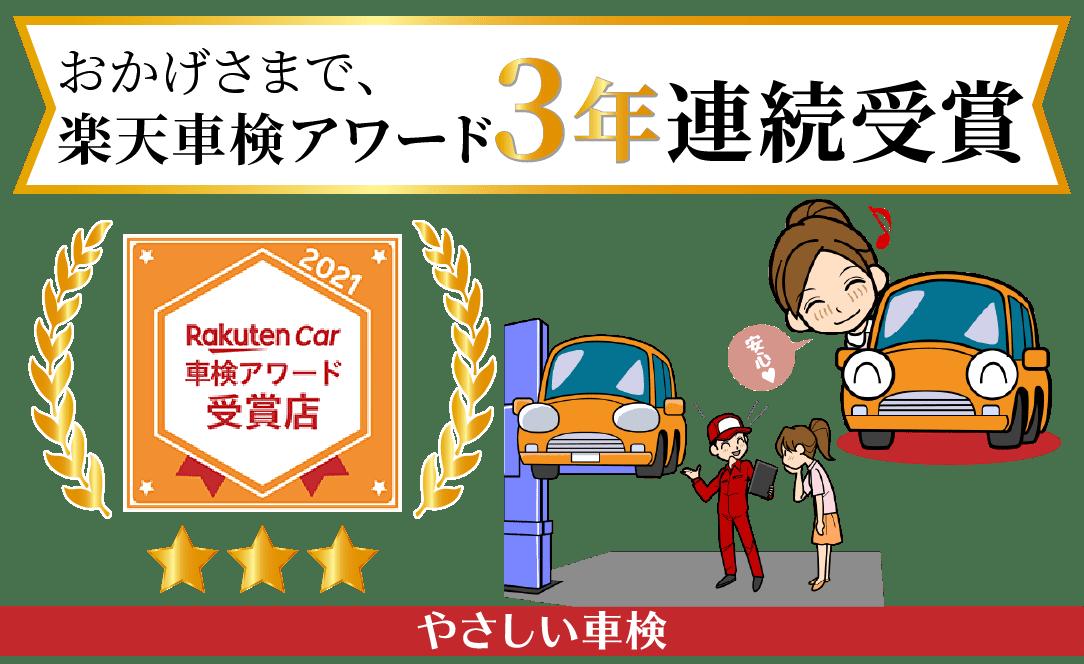 楽天車検アワード3年連続受賞