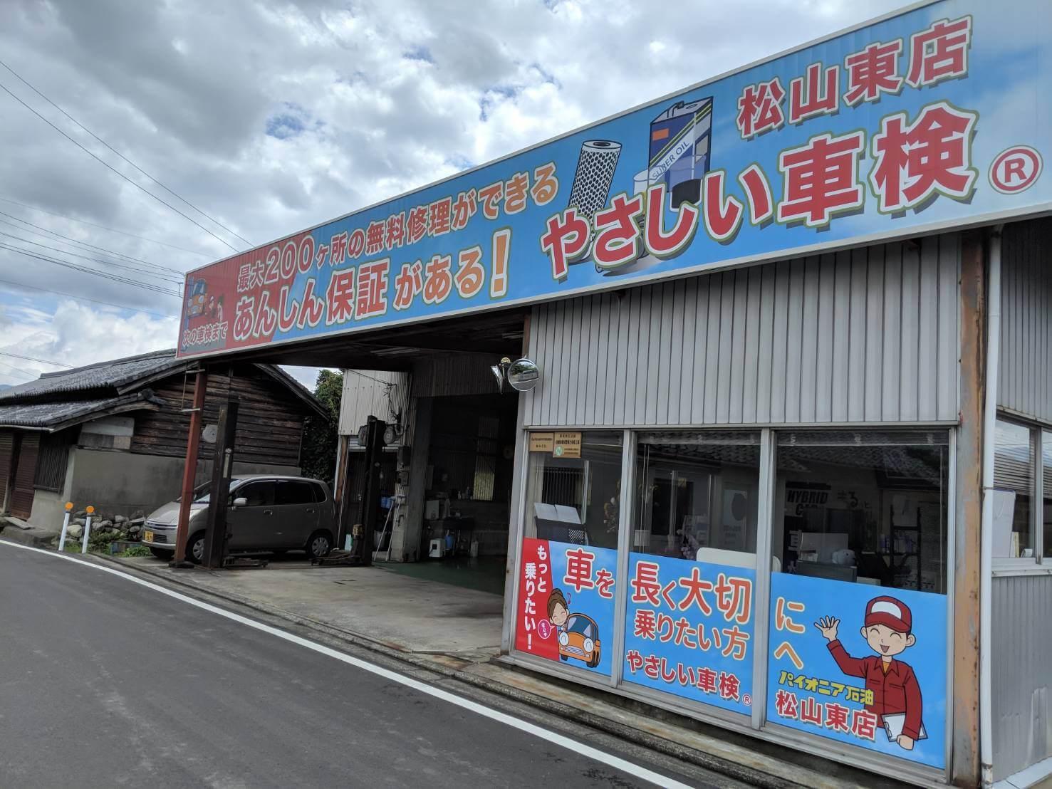 やさしい車検松山東店