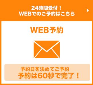 24時間WEB予約受付中